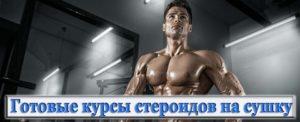 Готовые курсы стероидов